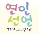 Proclaiming Love(With Yuri Sung)/TIM