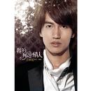 My Secret Lover, Jerry Yan/Jerry Yan
