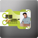 Steel Box Collection - Leon Lai/Leon Lai