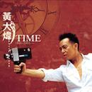 Time/David Huang