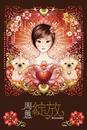 Blossomy/Huei Chou
