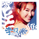 Sunny Day Feelin' Good/CoCo Lee
