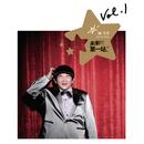 Wei Lai De Di Yi Zhan/Lin Yu Chun