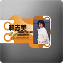 Steel Box Collection - Samantha Lam/Samantha Lam