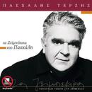Ta Zeimbekika Tou Pashali/Pashalis Terzis