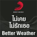 Mai Khoei Mai Rak Thoe/Better Weather