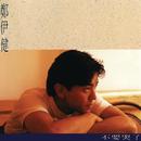 Don't Cry/Ekin Cheng
