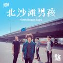 Lu/Next Door Band