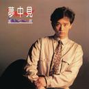 Meng Zhong Jian/Alvin Kwok