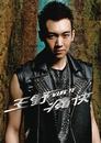 Tong Kuai/Ye Wang