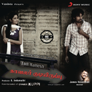 Kaavalar Kudiyiruppu (Original Motion Picture Soundtrack)/James Vasanthan