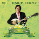 To Perivoli T' Ouranou/Christos Nikolopoulos