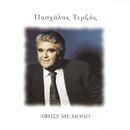 Afise Me Mono/Pashalis Terzis