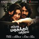 Eppadi Manasukkul Vanthai (Original Motion Picture Soundtrack)/A.J. Daniel