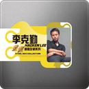Steel Box Collection - Hacken Lee/Hacken Lee