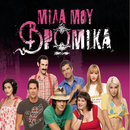 OST_ Mila Mou Vromika/Original Soundtrack