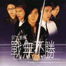 Young & Dangerous IV (EP)/Ekin Cheng