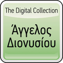 The Digital Collection/Agelos Dionisiou