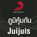 Phumkhumkan (Song for TV Program Khrai Mai Puai Yokmue Khuen.)/Jui Juis