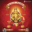 Ayyappa Saranam (Original Motion Picture Soundtrack)/Koti