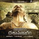 Dhasavathaaram (Telugu) (Original Motion Picture Soundtrack)/Himesh Reshammiya