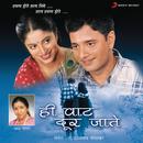 Hi Vaat Duur Jaate/Asha Bhosle