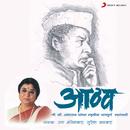 Athav/Usha Mangeshkar