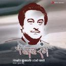 Ye Laal Rang (Kishor Ke Dard Bhare Nagmein)/Kumar Sanu