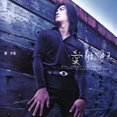 Madly in Love (EP)/Ekin Cheng