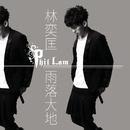 Yu Luo Da Di/Phil Lam