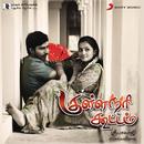 Kulla Nari Kootam (Original Motion Picture Soundtrack)/V. Selvaganesh