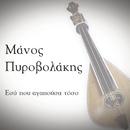Esi Pou Agapousa Toso/Manos Pirovolakis