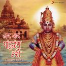 Jai Pandurang Hari/Anand Chiplekar