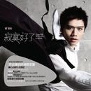 Tiao Jin Wo Xin LI/Evan Yo