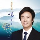 Never - Ending Song/Fei Yu-Ching