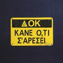 Kane Oti S' Aresi/OK