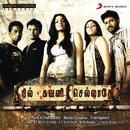 Nil Gavani Selladhey (Original Motion Picture Soundtrack)/V. Selvaganesh