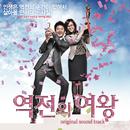 MBC drama OST 'Queen of Reversal'/Keon-Mo Kim