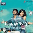 Bale Pandiya (Original Motion Picture Soundtrack)/Devan Ekambaram