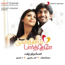 Mun Dhinam Paartheney (Original Motion Picture Soundtrack)/SS Thaman