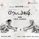 Rettachuzhi (Original Motion Picture Soundtrack)/Karthik Raja