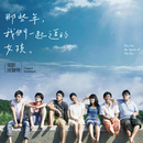 You Are the Apple of My Eye O.S.T./You Are the Apple of My Eye (Original Soundtrack)