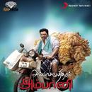 Ambasamuthiram Ambani (Original Motion Picture Soundtrack)/S Karunaas