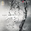 Eeram (Original Motion Picture Soundtrack)/SS Thaman