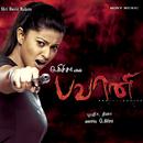 Bhavani (Original Motion Picture Soundtrack)/Dhina