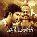 Ayyanar (Original Motion Picture Soundtrack)/SS Thaman