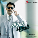 Agam Puram (Original Motion Picture Soundtrack)/Sundar C Babu