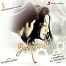 Ariyaan (Original Motion Picture Soundtrack)/Vikram Varman