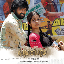 Subramaniapuram (Original Motion Picture Soundtrack)/James Vasanthan