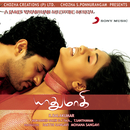 Yathumaagi (Original Motion Picture Soundtrack)/James Vasanthan